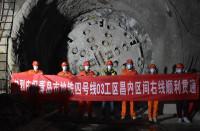 首战告捷!青岛地铁4号线复工复产后首个TBM区间贯通