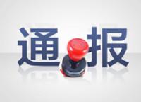 潍坊市纪委监委通报5起违反中央八项规定精神典型问题