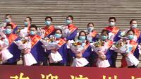 53秒|欢迎回家!滨州49名援湖北医疗队队员今日凯旋