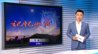 《记忆如山》回眸鲁能泰山队往昔 山东体育频道全媒体矩阵呈现