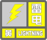 海丽气象吧丨滨州发布雷电黄色预警 预计今天夜间中南部地区将出现雷电活动