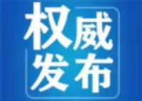 助力企业复工复产!山东省严厉查处转供电违法行为(附典型违法案件)