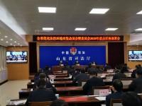 山东省优化法治环境攻坚动员会暨省委法治委2020年重点任务部署会召开