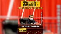 38秒丨湖北鄂州市委书记直播中痛斥:哪有什么官?都是服务员!