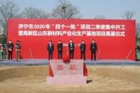 """总投资51.8亿!济宁高新区2020年""""四个一批""""项目二季度集中开工"""