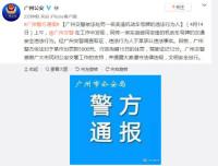 广州恒大球员于汉超被罚款5000元 行政拘留15日