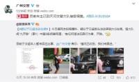 于汉超涉嫌涂改车牌 广州交警:已到天河交警大队接受检查