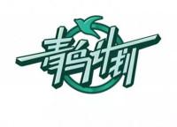 """推进复工复产 助力招才引智 滨州38场""""青鸟计划""""网络面试 签订就业意向465人"""