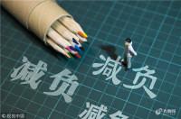 """【地评线】齐鲁网评:让""""福音""""真正转化为基层减负的""""福祉"""""""