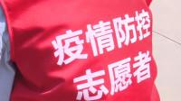 56秒丨为疫情防控贡献力量 滨州无棣棣丰街道时礼村108名最美志愿者受表彰