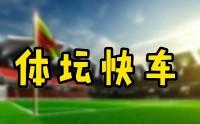 体坛快车丨曝足协已与国足讨论世预赛主场 意甲本赛季最晚结束时间推迟