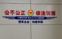 济宁市成立信用纠纷人民调解委员会 化解企业信用纠纷助力企业复工复产