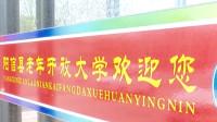 44秒|滨州学院到阳信县调研老年开放大学建设工作