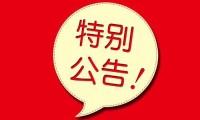 最新!山东省内多家医院发布公告,全面禁止住院患者探视!