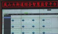 """26秒丨日照岚山头街道:""""网格化+智慧化"""" 提升安全管理水平"""