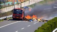 27秒丨货车高速路上自燃货物被烧损 威海高速交警、消防等部门联合救援
