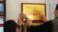 """视频丨泰安大乐透2000万中奖站获""""中奖福地""""荣誉牌匾"""