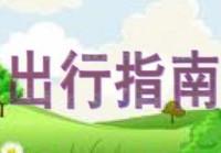 """收好不谢!滨州交警发布五一小长假""""避堵""""手册"""