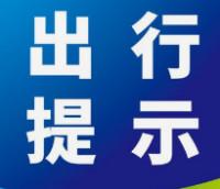 """滨州惠民交巡警发布2020年五一假期""""两公布一提示"""""""