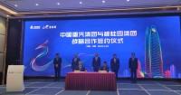 签约!中国重汽集团完成剥离房地产业务,碧桂园48亿接盘