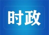 培育高质量发展新动能 山东省政协召开专题调研视频座谈会