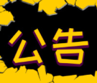 """滨州无棣县图书馆公布""""五一""""期间开放时间"""