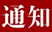7日起滨州博兴县图书馆调整工作时间