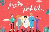 """用劳动夺取""""双胜利"""",用奋斗筑牢""""中国梦"""" 闪电评论"""