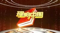 《理响中国》| 刘加良:法治是最好的营商环境