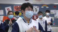 103秒|  体验开学第一课:青岛初中毕业年级雨中顺利复课