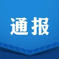 正风肃纪|山东4市通报多起典型问题 滨州一镇党委书记落实工作不力被免职