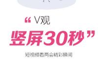 V观·竖屏30秒|济南市教育局局长王品木:有序推动高初中其他年级五月底前复课