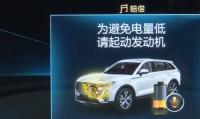 """蓄电池电量低 威海男子购买的奔腾T99发动机启停功能""""罢工""""?"""