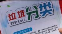 """55秒丨滨州阳信:垃圾分类""""新时尚""""""""分""""出宜居好环境"""