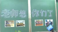 """57秒丨""""云开学""""!滨州无棣小学老师直播逛校园 引来百万网友围观"""