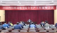 日照市组织收看全省电力安全生产视频会议