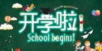 最新!山东60所高校公布复学时间 32所已组织学生返校