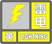 海丽气象吧|滨州发布雷电黄色预警 伴有雷雨、阵风 局地冰雹