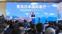 """青岛日本""""国际客厅""""揭牌  打造日本企业进入中国市场""""桥头堡"""""""