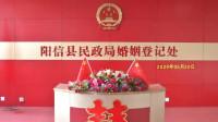 59秒丨浪漫520 滨州阳信县婚姻登记处喜迎登记小高潮