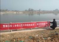 保护渔业资源,落实禁渔制度!曲阜市乡村振兴志愿服务队在行动