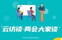 云对话·两会大家谈|全国政协委员冯艺东:政府数据资源向社会共享 挖掘更多无限可能