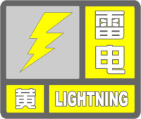海丽气象吧丨滨州发布雷电黄色预警 提醒市民注意防范