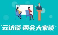 云对话·两会大家谈|全国政协委员陈增敬:应对金融风险,中国应有自己的金融产品