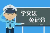 """滨州交警""""学法消分""""系统5月31日停用"""