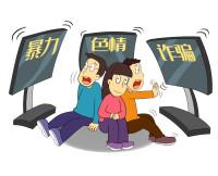 山东依法查处25家违法违规网站 重点征集七类线索