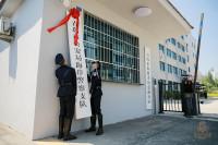 青岛市公安局海岸警察支队揭牌成立
