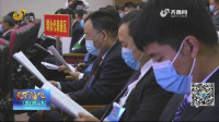 扩大公民有序政治参与 潍坊青州创新群众代表监督建议闭环机制