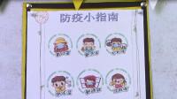 90秒丨复学了!滨州沾化区第一实验幼儿园的孩子们迎来开学第一课