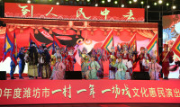 """潍坊市2020年度""""一村一年一场戏""""暨""""戏曲进乡村""""文化惠民演出启动"""